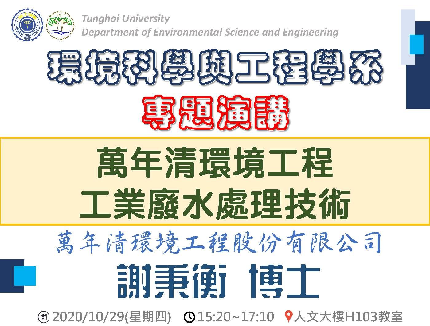 萬年清環境工程-工業廢水處理技術