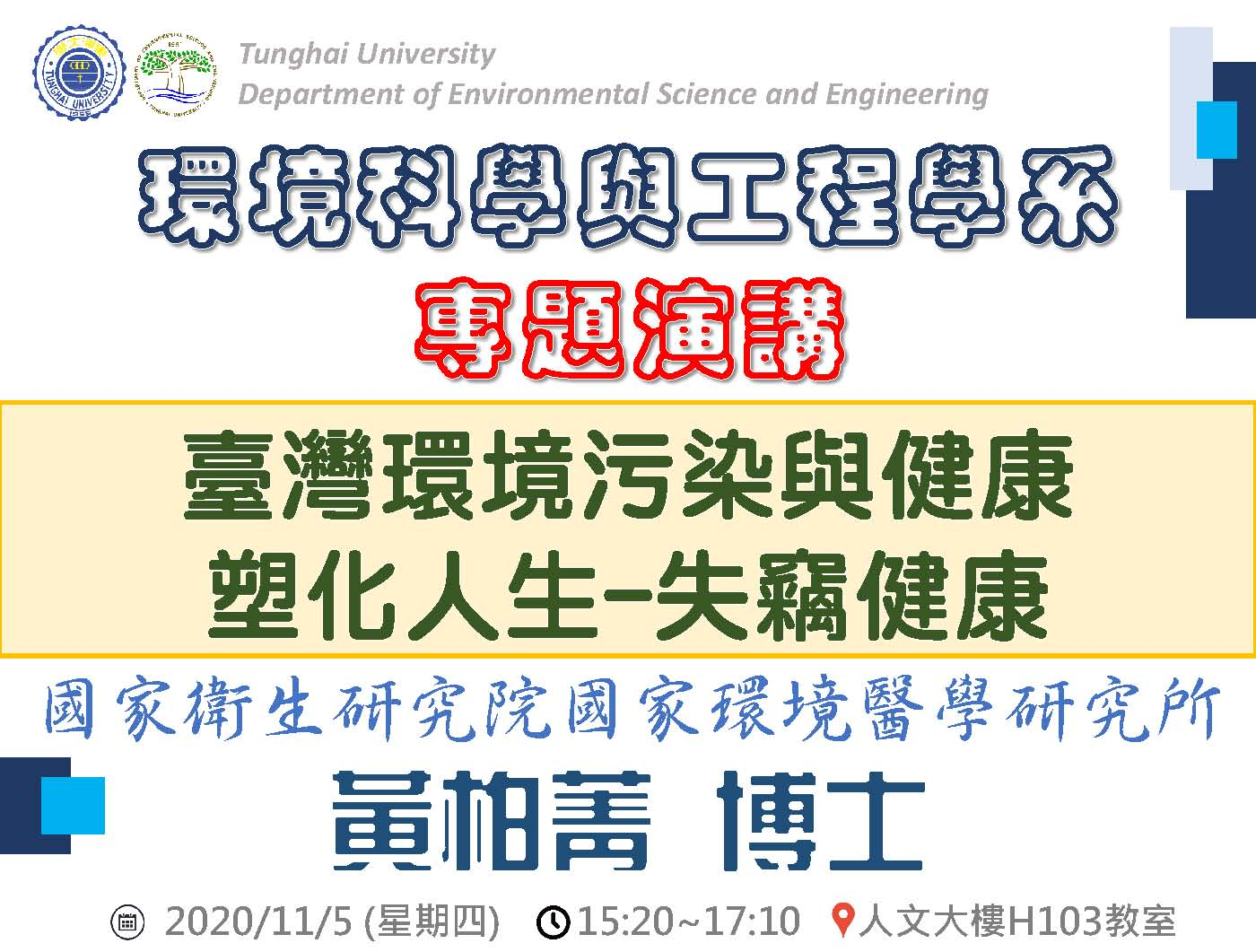 臺灣環境污染與健康:塑化人生-失竊健康