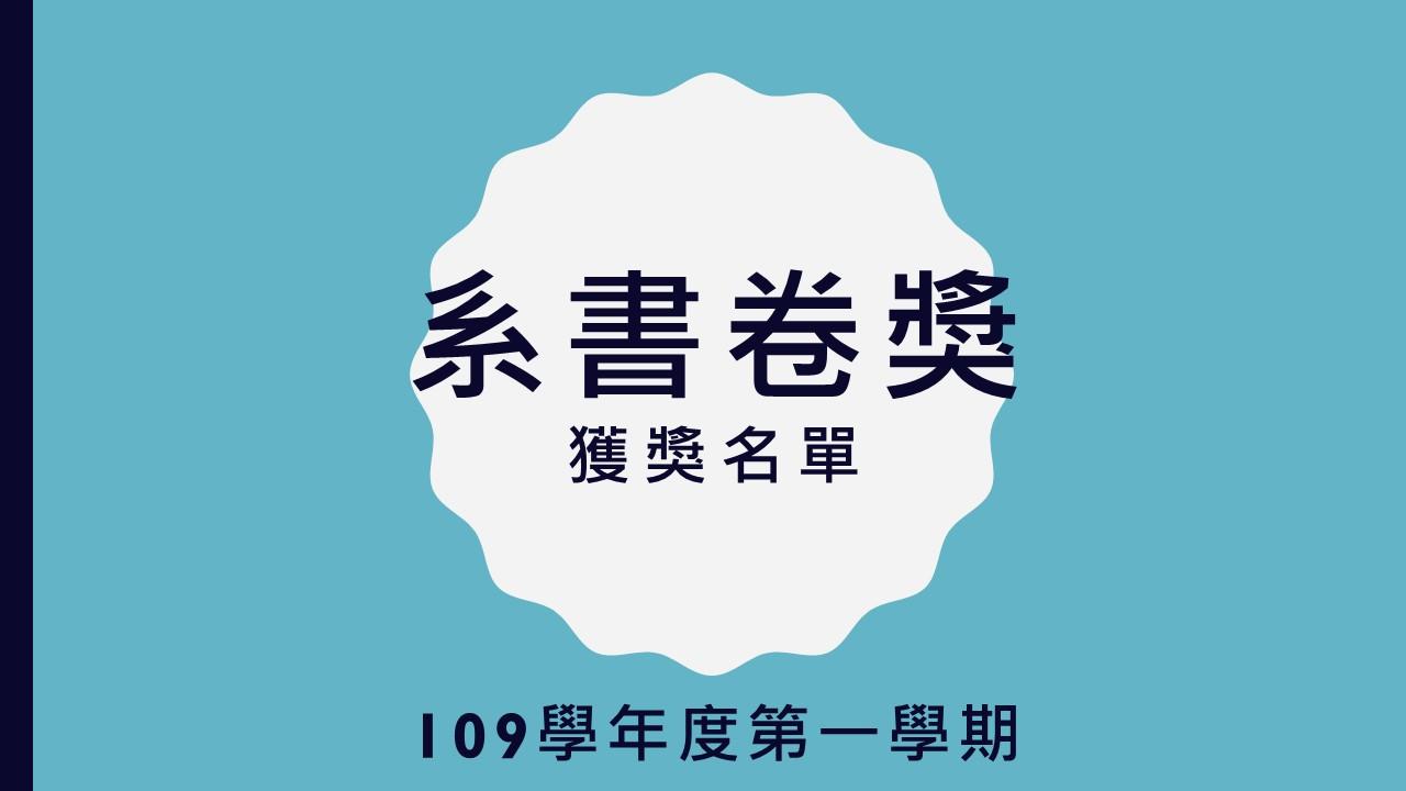 109學年度第一學期系書卷獎獲獎名單
