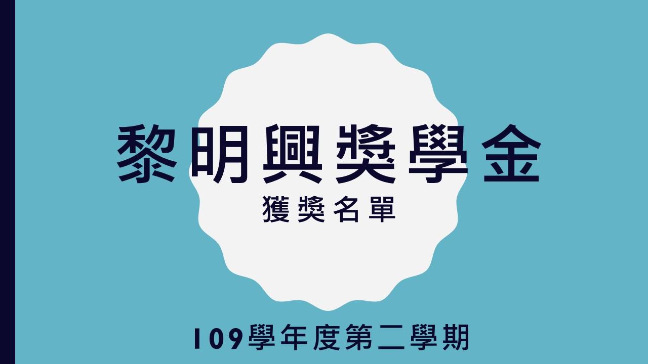 109學年度黎明興技術顧問股份有限公司獎學金獲獎名單