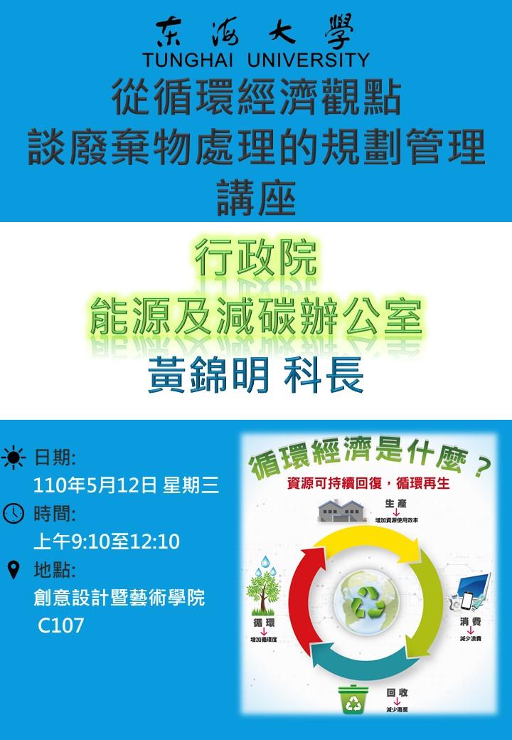 從循環經濟觀點談廢棄物處理的規劃管理講座