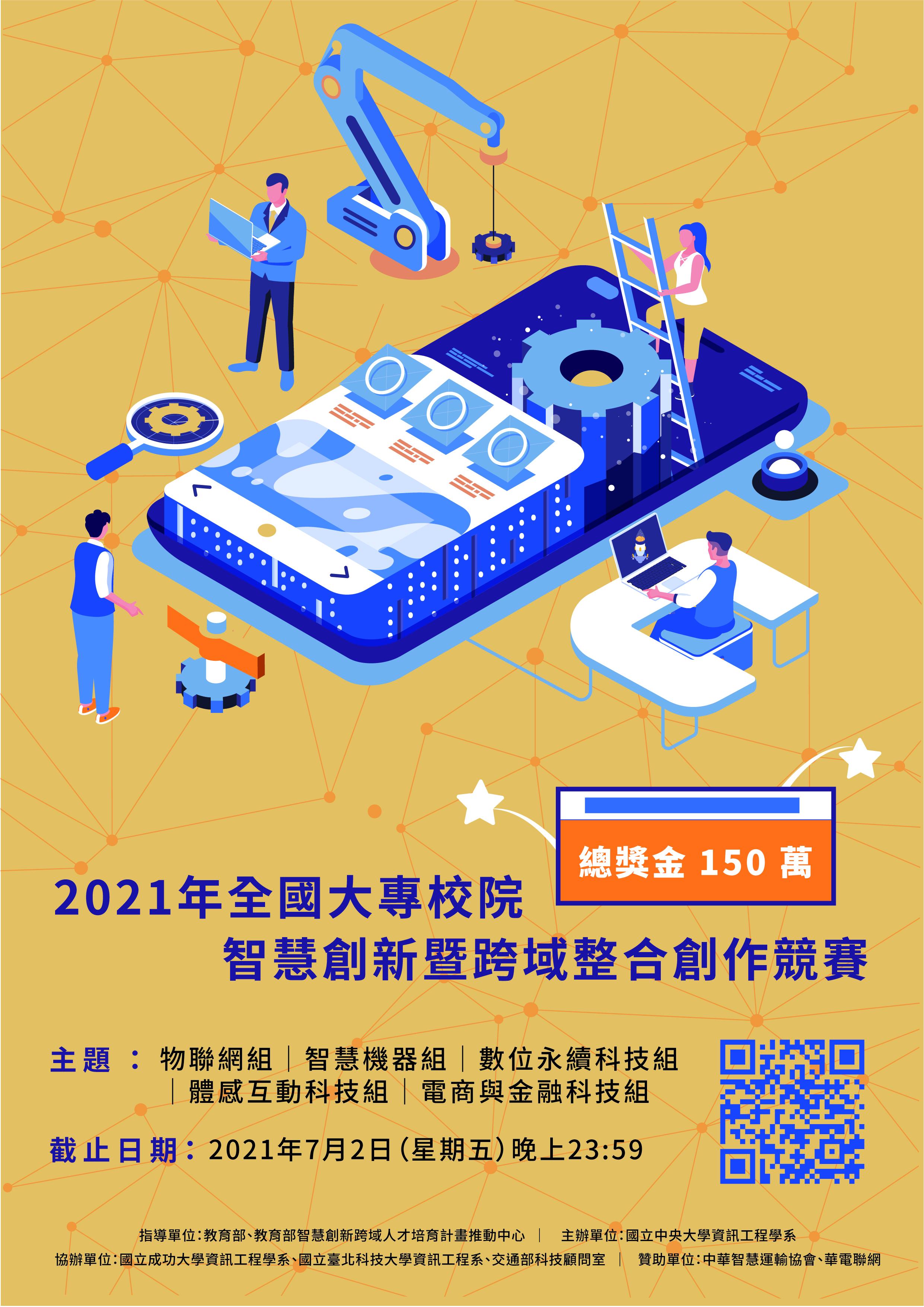 2021全國大專校院智慧創新暨跨域整合創作競賽