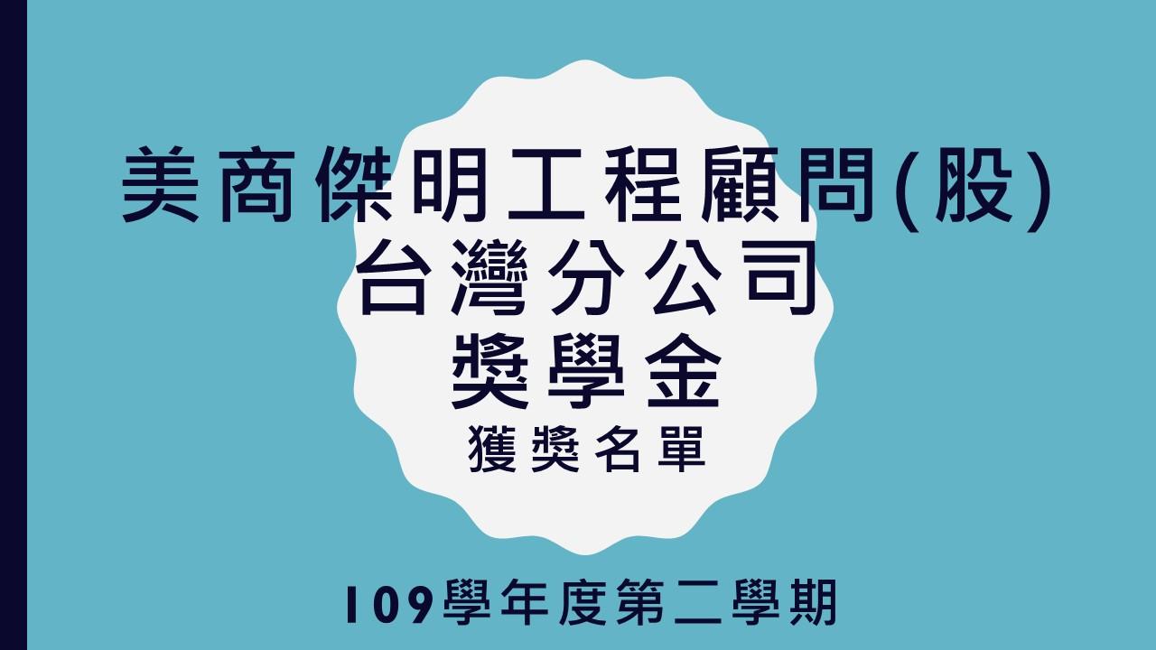 109學年度第二學期美商傑明工程顧問(股)台灣分公司獎學金獲獎名單