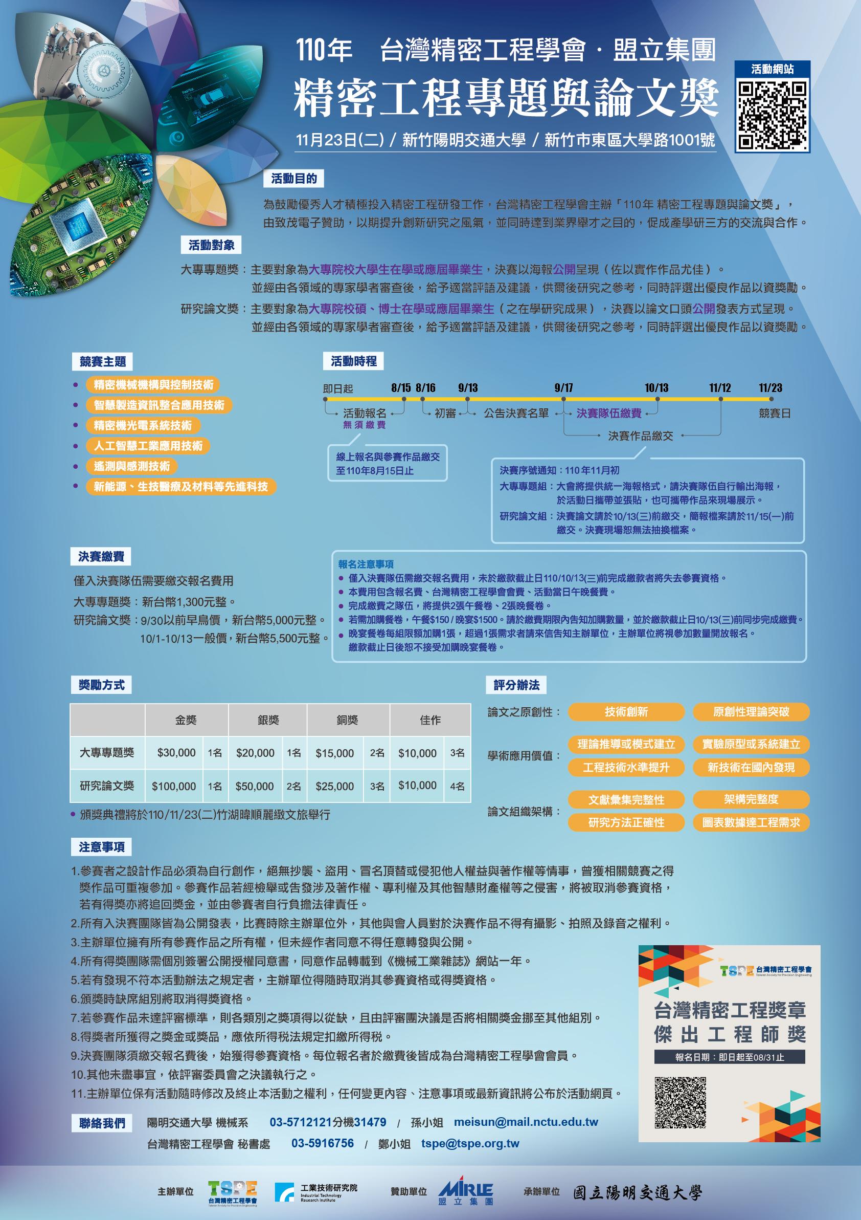 110年台灣精密工程學會・盟立集團 精密工程專題與論文獎(報名至8/15止,高額獎金等你來挑戰)