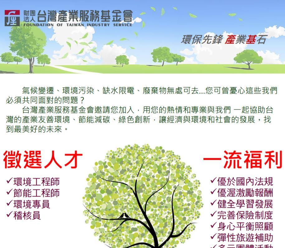 台灣產業服務基金會徵才公告