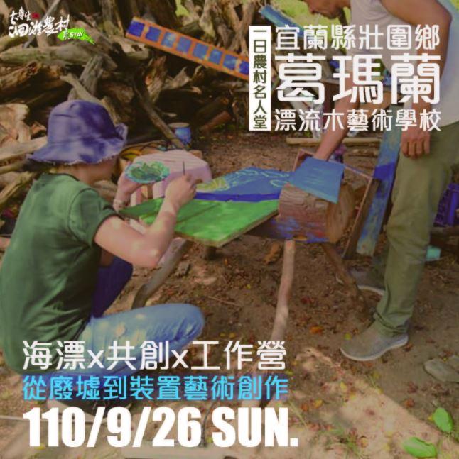 110年大專生洄游農Stay一日體驗活動開跑囉!