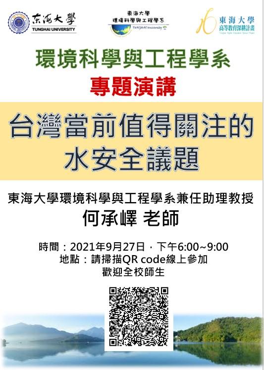 台灣當前值得關注的水安全議題