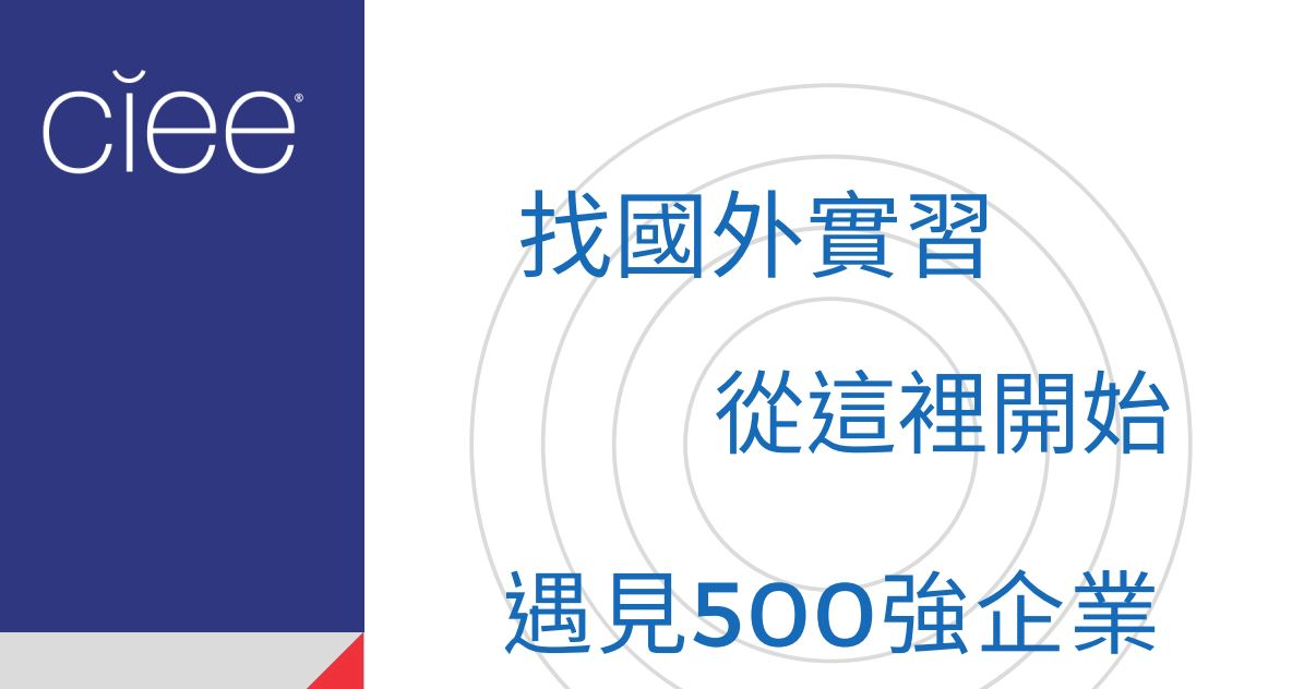 500強企業線上實習