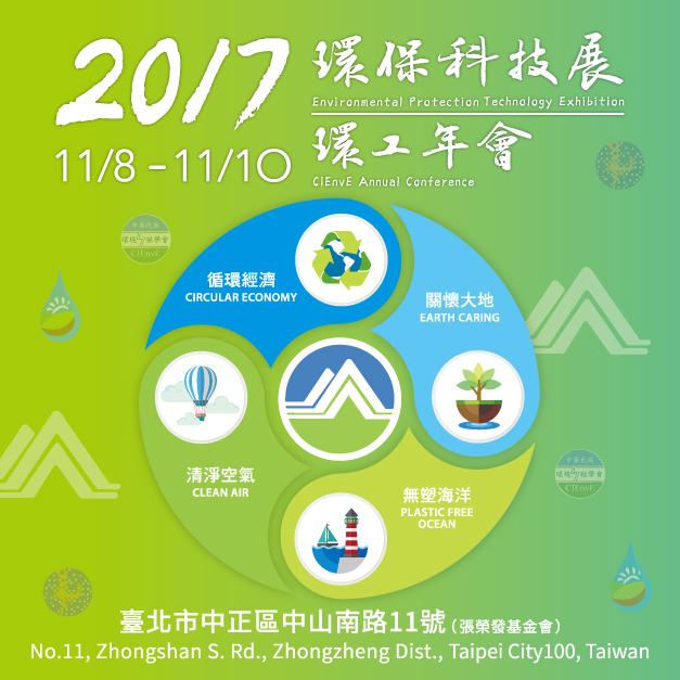 2017環保科技展*環工年會