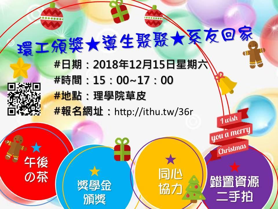 環工頒獎★導生聚聚★系友回家(發布日期2018-12-3)