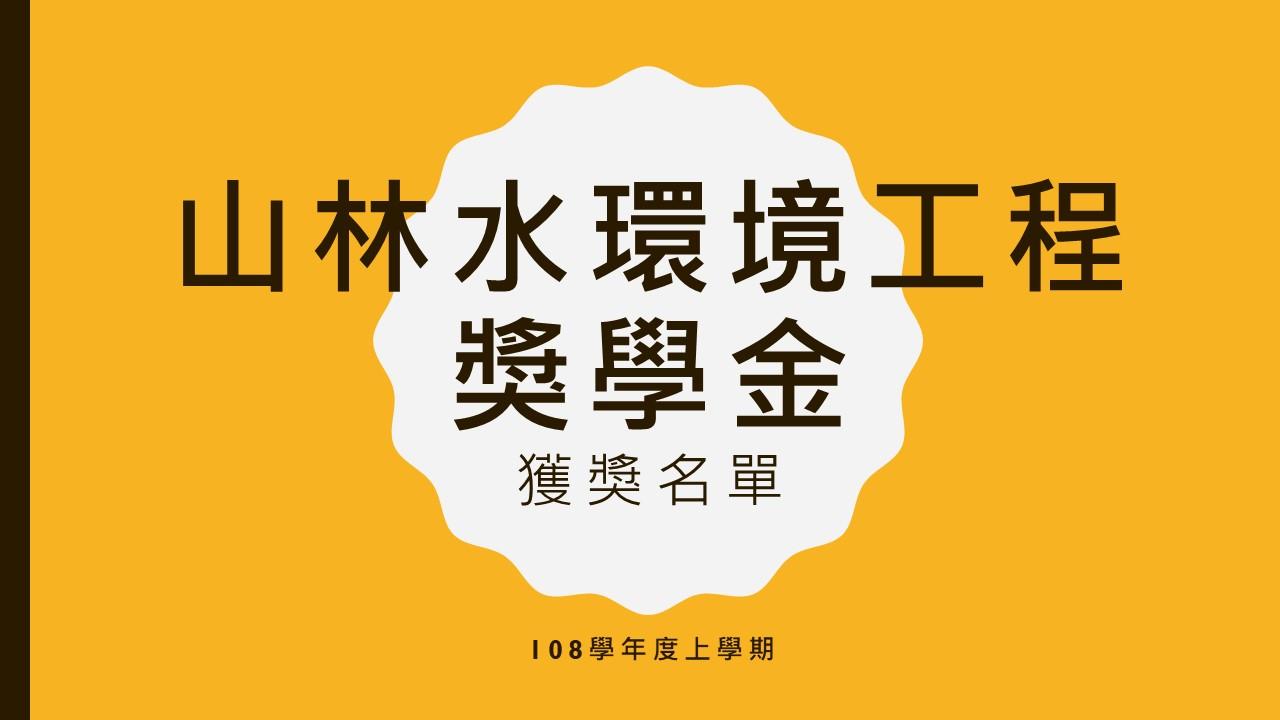 108學年度「中華民國環境工程學會獎學金」獲獎名單