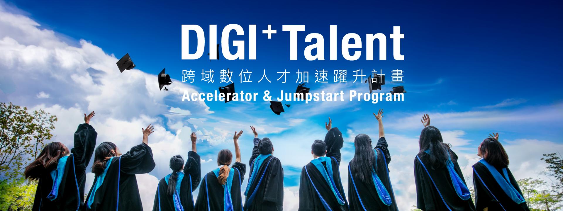 DIGI+Talent 計畫