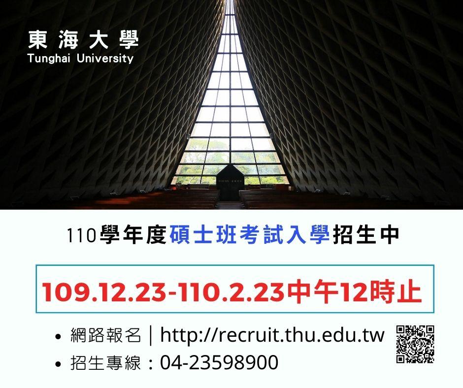 110學年度碩士班考試入學招生簡章