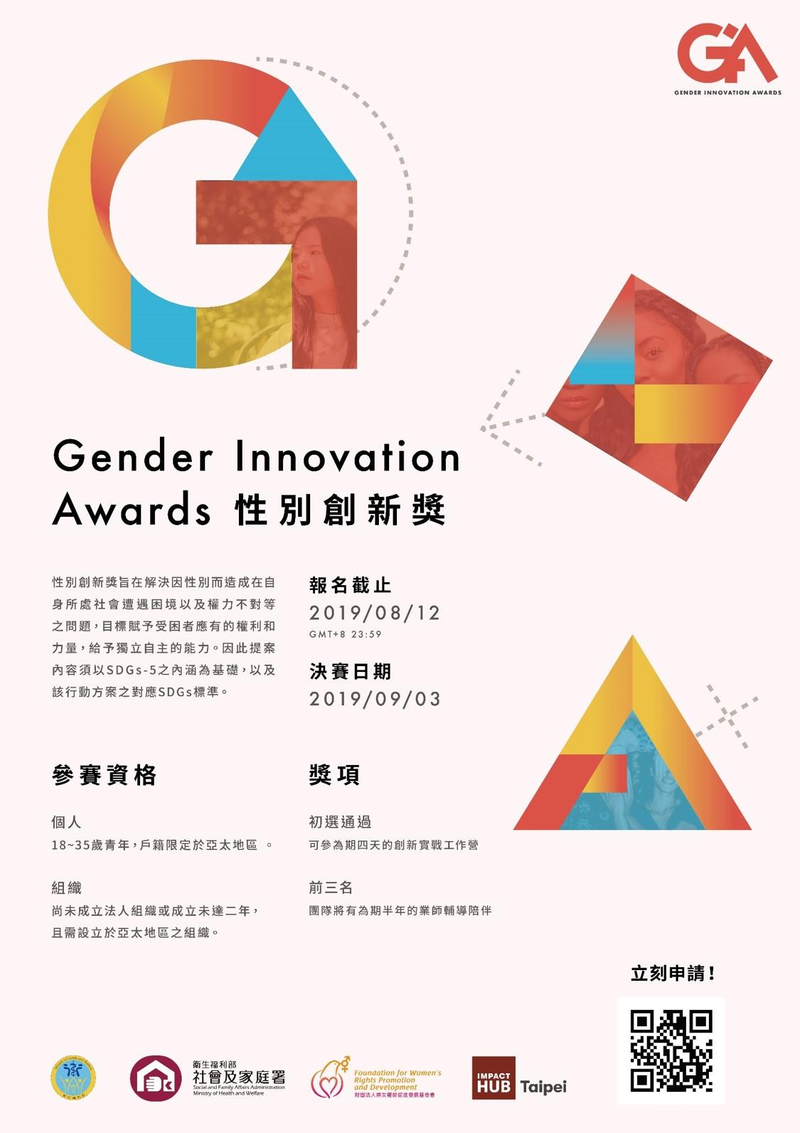 Gender Innovation Awards 性別創新獎(發佈日期20190725)