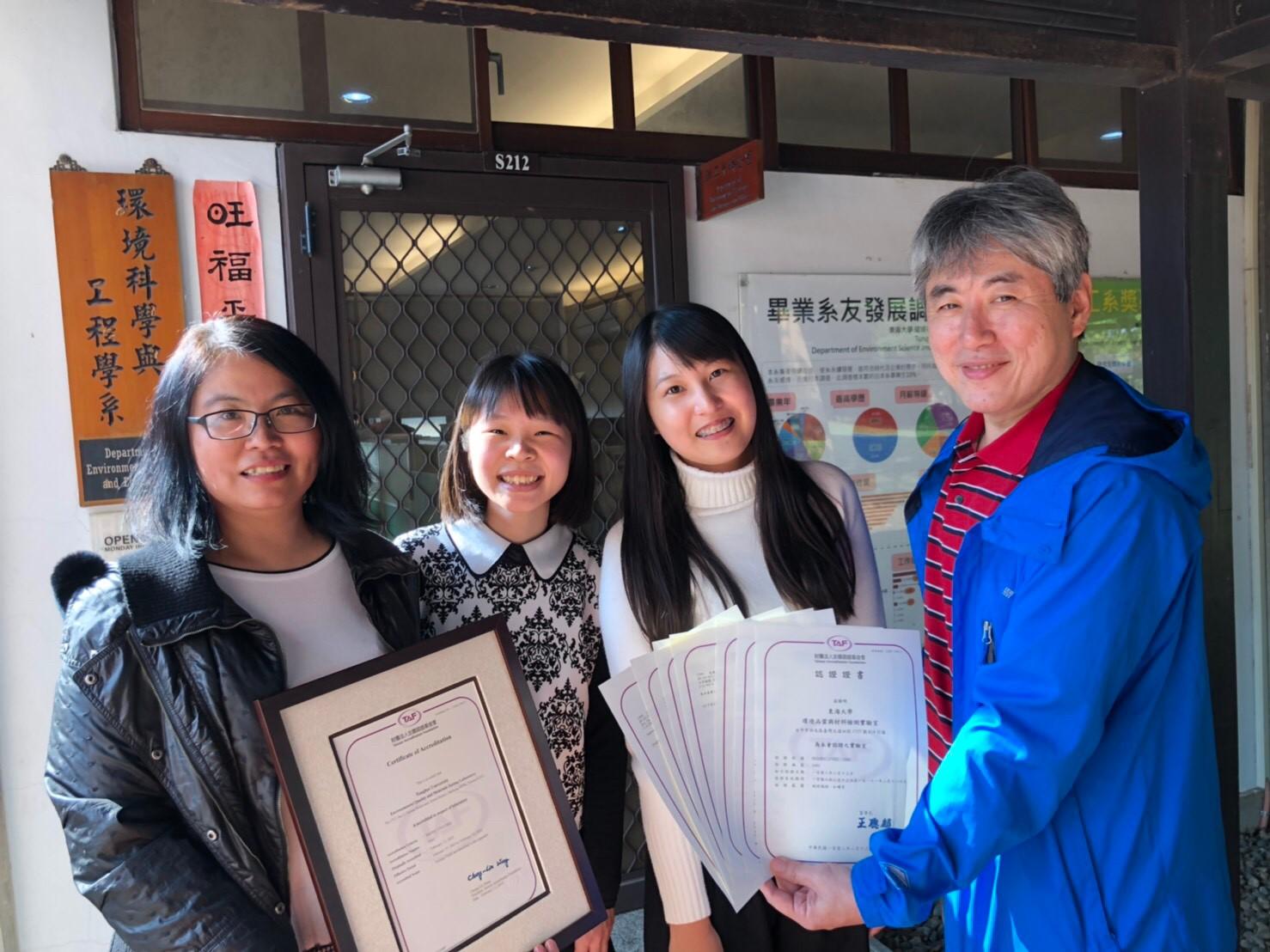 狂賀本系「環境品質與材料檢測實驗室」通過TAF認證