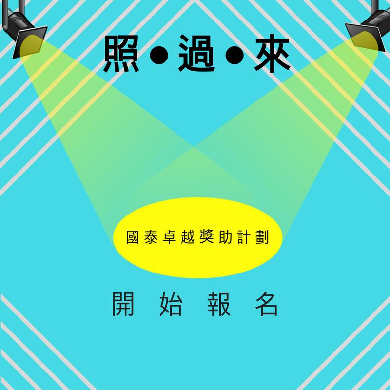 2016國泰卓越獎助計劃(至2016/11/09)