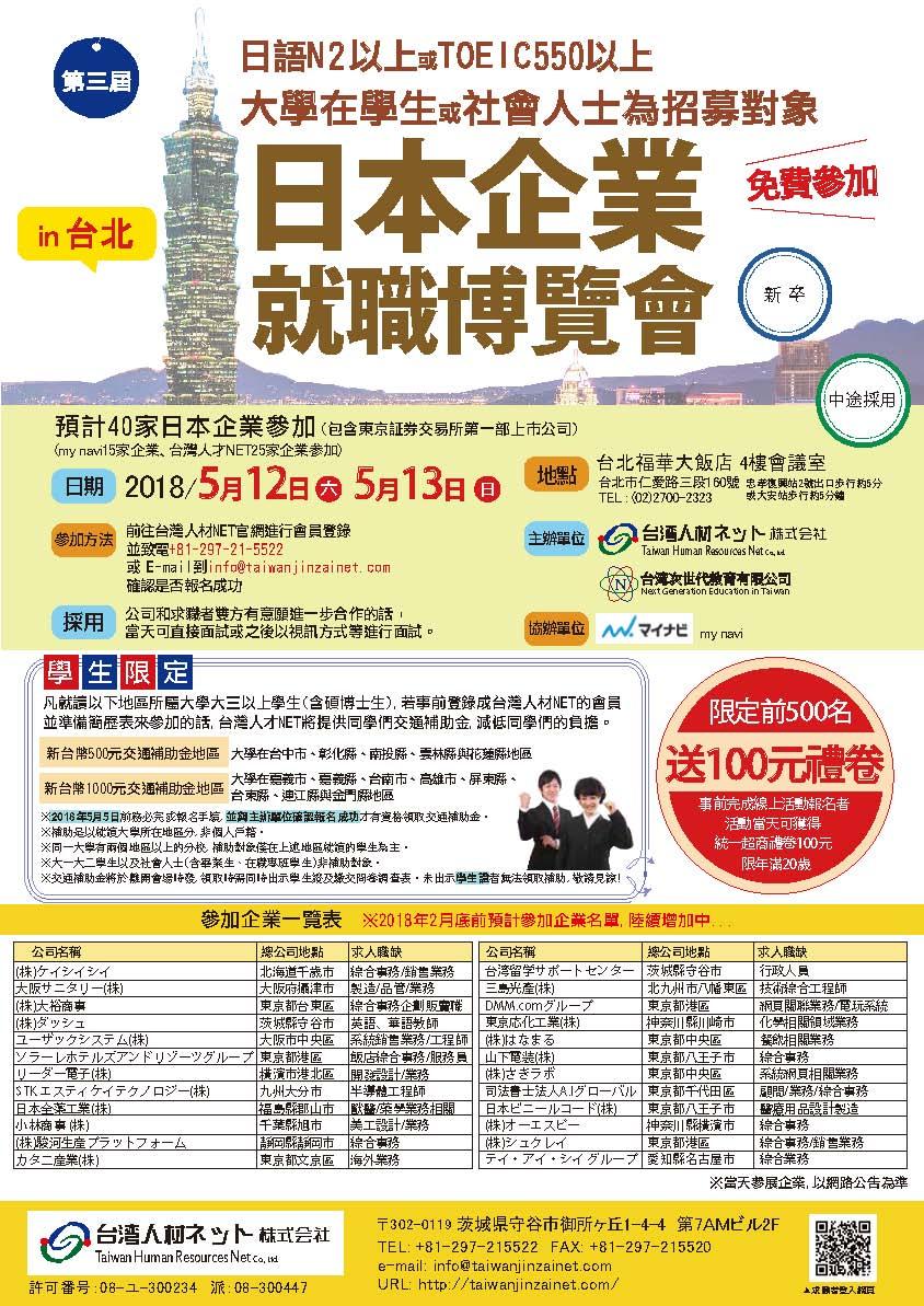 第三屆日本企業就職博覽會