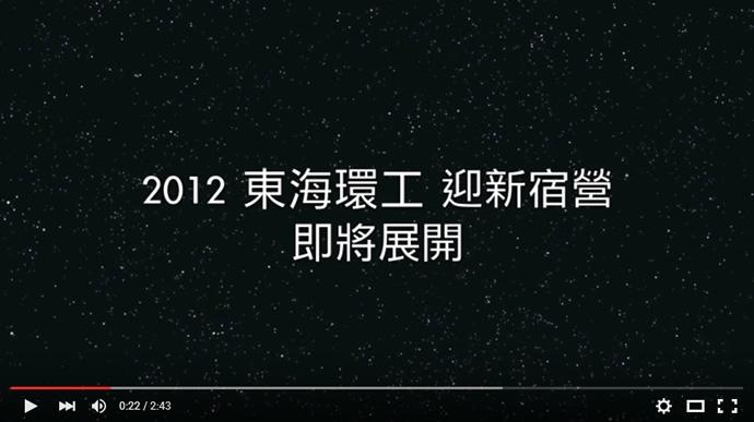 2012迎新宿營ENV HOT宣傳影片