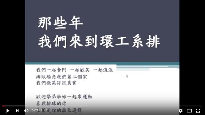 2011系排招生影片