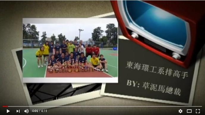 2013系排招生影片
